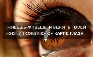 У счастья глаза карие картинки 018