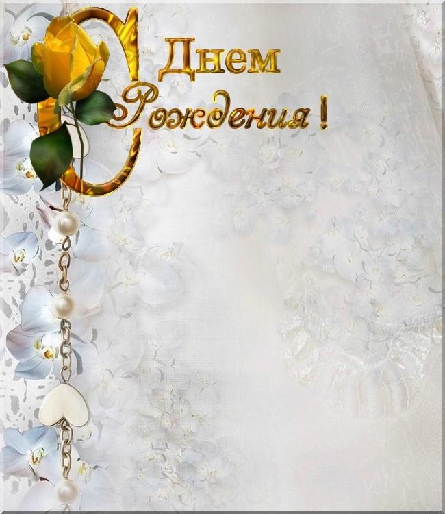 Красивые открытки с днем рождения чистые, открытку крестнику