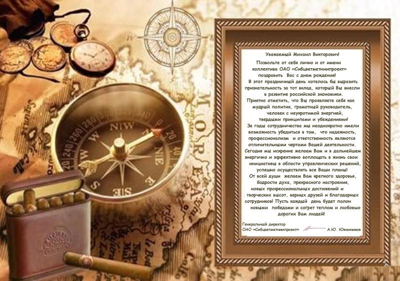 Фон для открытки генеральному директору