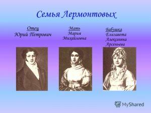 Фотографии Лермонтова и его семьи022