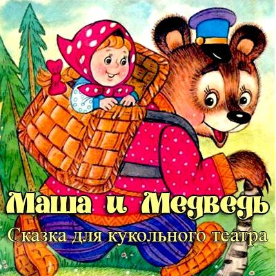 Фото Маша и Медведь сказка 006