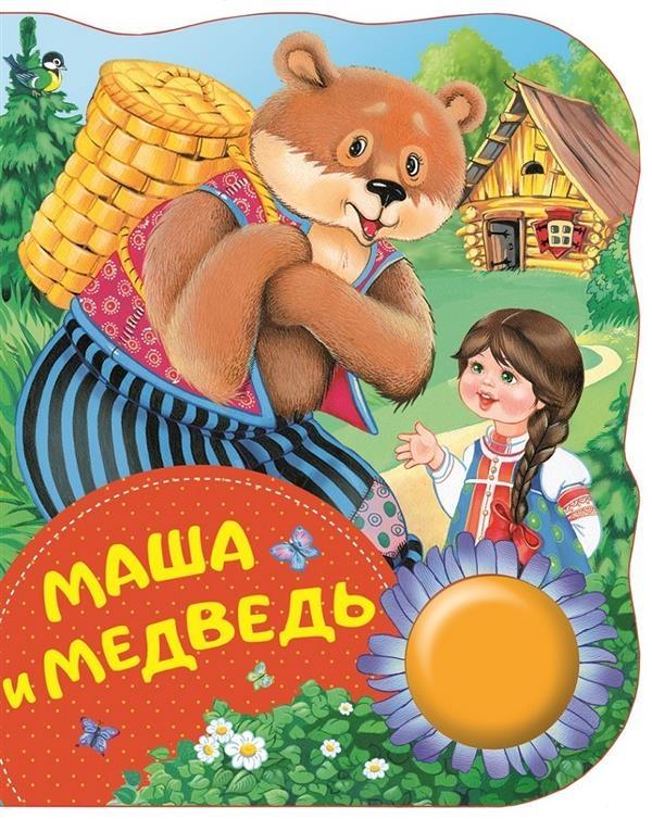 Фото Маша и Медведь сказка 014