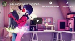 Видео с Леди Баг и Супер Кот - подборка роликов