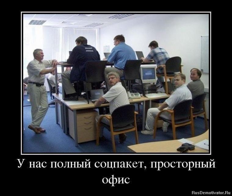 Фото в офисе работников   подборка 010