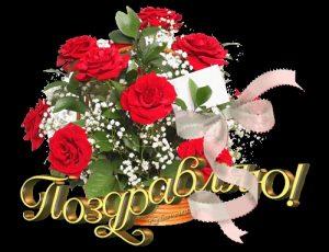 Фото для поздравления цветы и букеты023