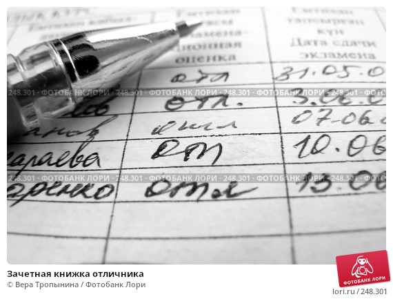 Фото зачетная книжка студента   подборка002