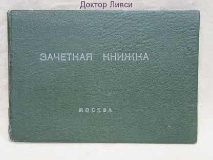 Фото зачетная книжка студента   подборка003