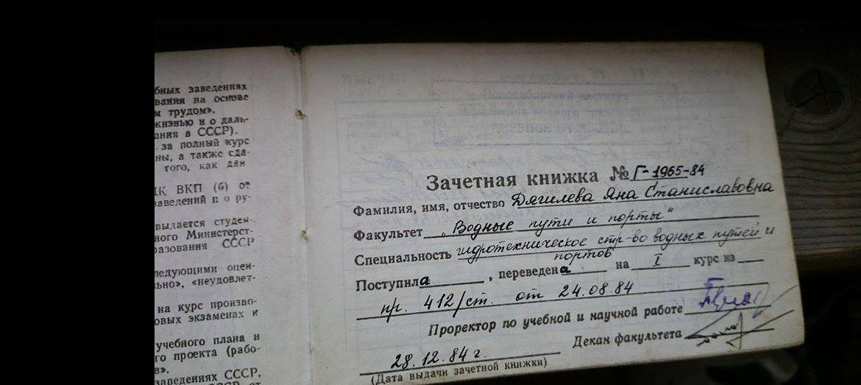 Фото зачетная книжка студента   подборка011