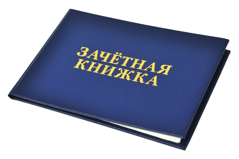 Фото зачетная книжка студента   подборка015