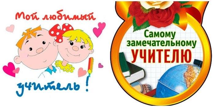 Фото мой любимый учитель   открытки 022