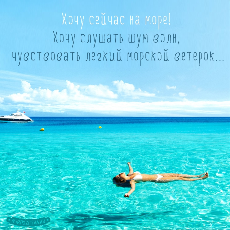 Фото моря с надписью все будет хорошо