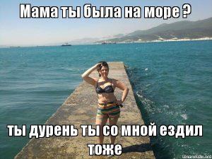 Фото море жди меня с надписями028