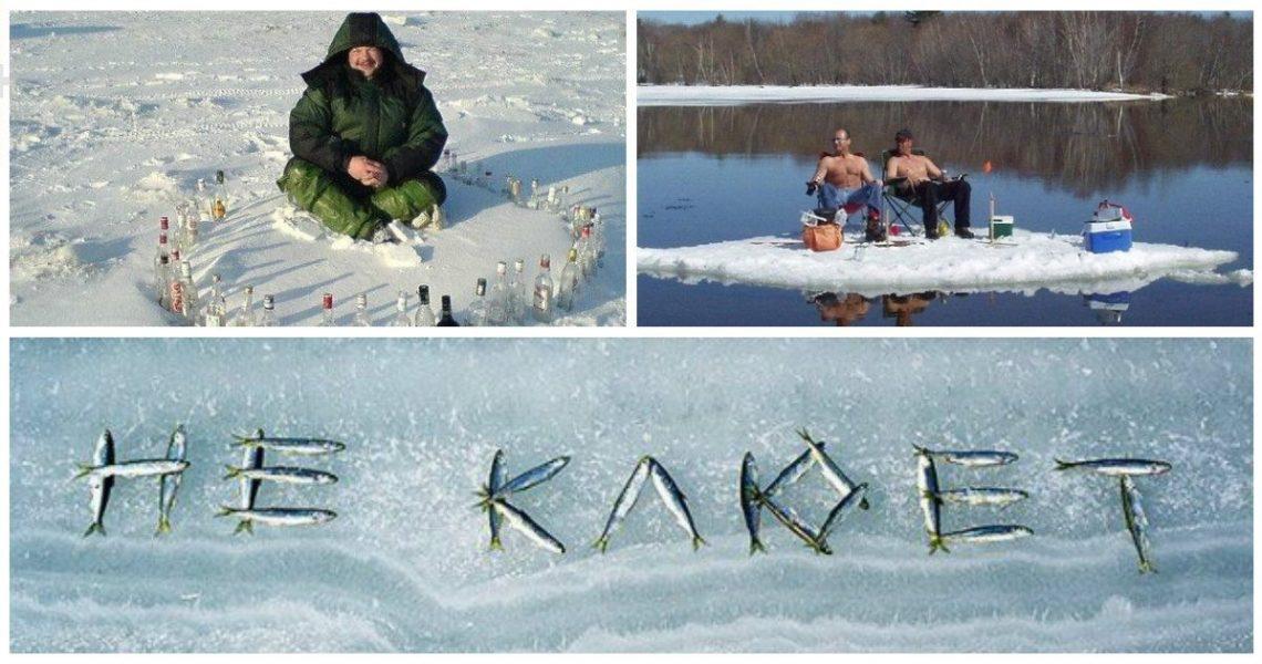 Картинки именем, прикольные картинки про рыбалку зимнюю