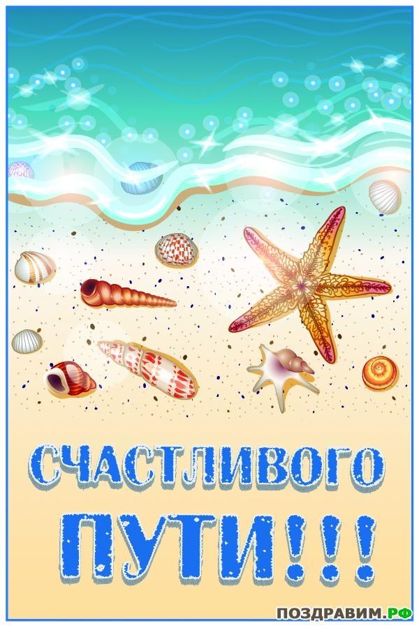 Днем рождения, открытка пожелание счастливого пути