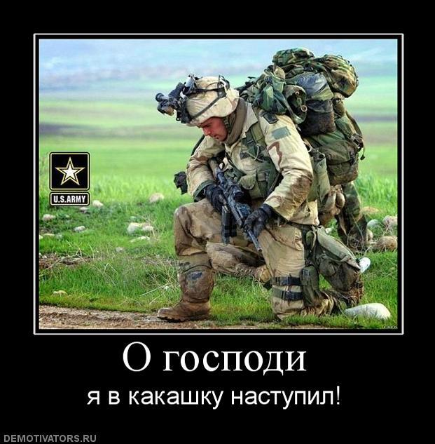 Фото приколы военные   смешные картинки 001