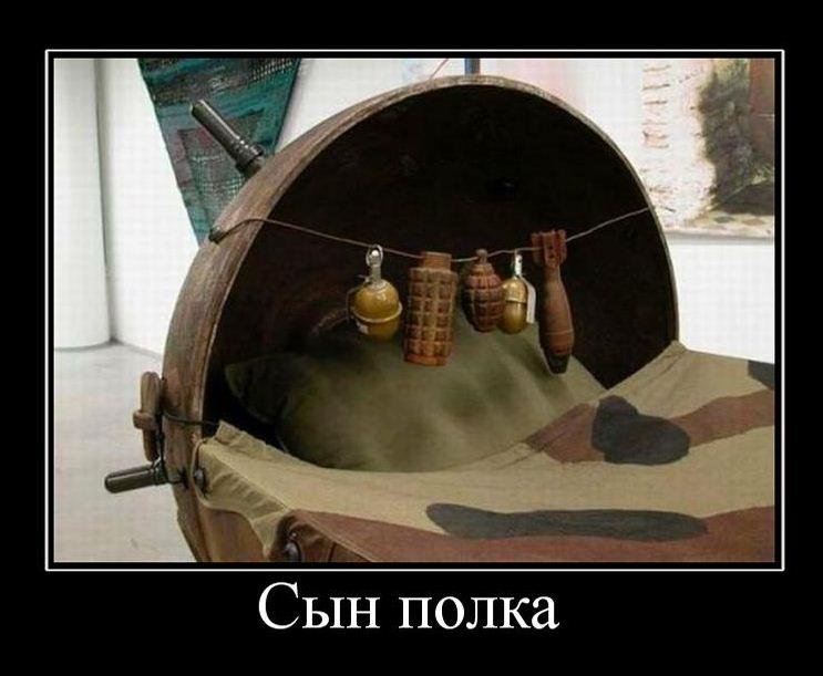 Фото приколы военные   смешные картинки 003