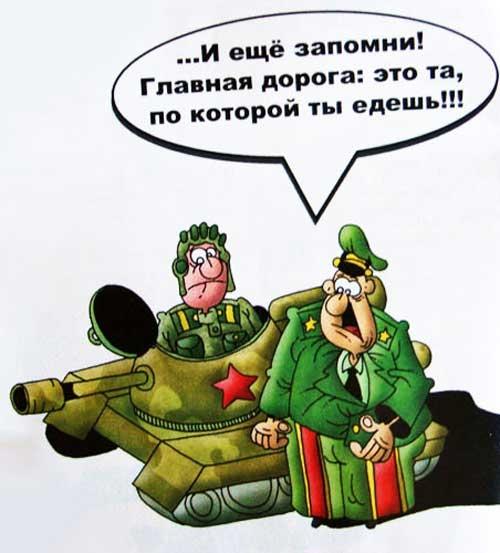 Фото приколы военные   смешные картинки 004