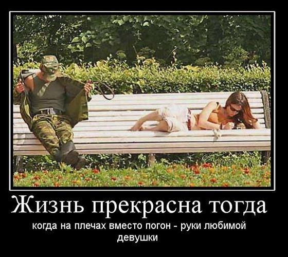 Фото приколы военные   смешные картинки 014