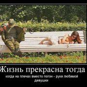 Фото приколы про военных 020