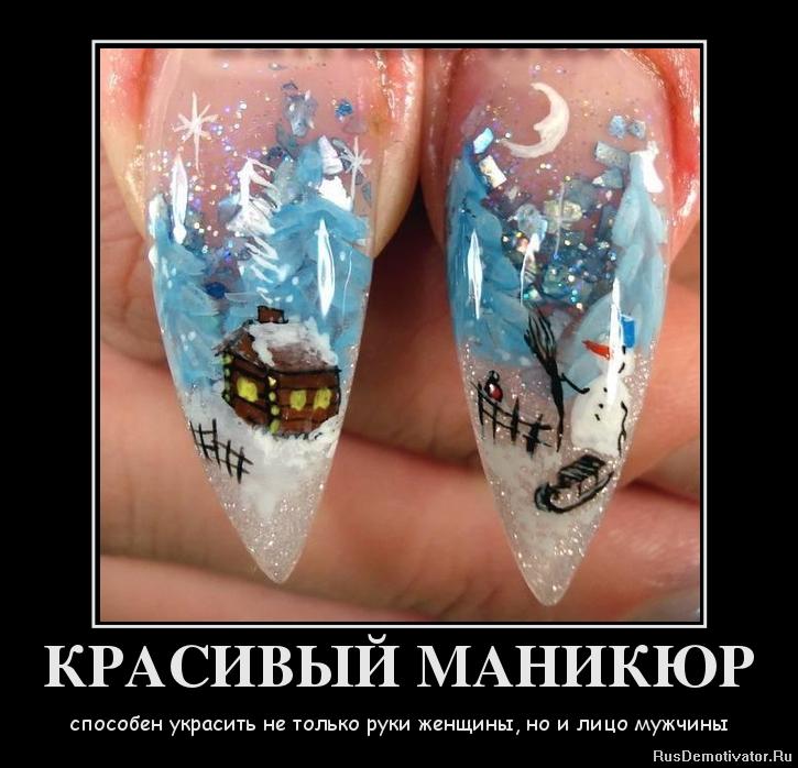 Приколы ногти картинки