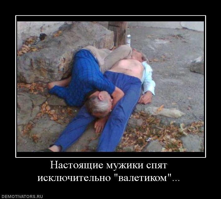 Фото приколы пьяных мужиков   подборка 009