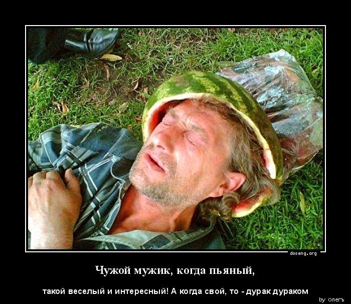 Фото приколы пьяных мужиков   подборка 010
