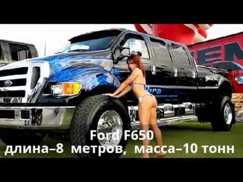 Фото самые большие машины в мире 016