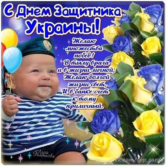 Добрым воскресным, с днем защитника украины открытка