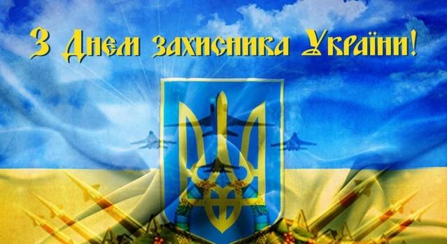 Фото с Днем Защитника Украины   открытки 023