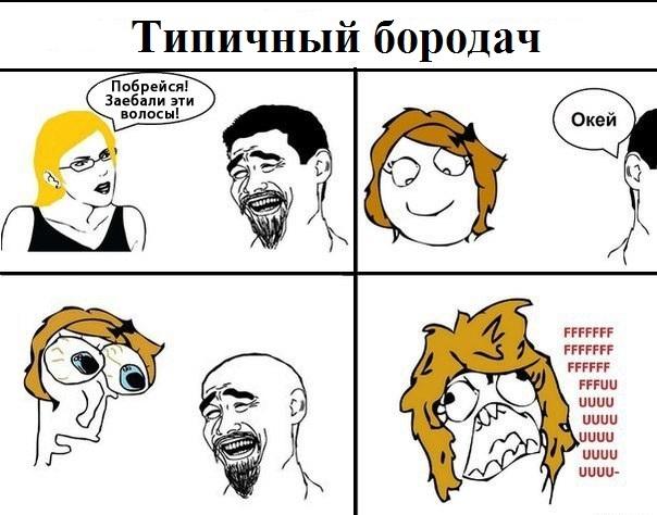 Фото с бородой и без бороды   приколы, картинки (13)
