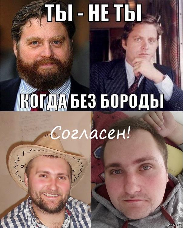 Фото с бородой и без бороды   приколы, картинки (3)