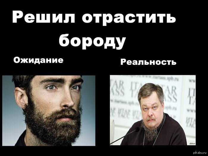 Фото с бородой и без бороды   приколы, картинки (7)