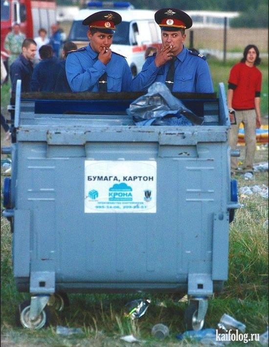 прикольные фото с мусорами вот