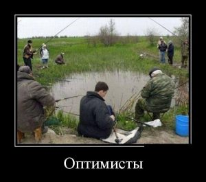 Фото с рыбалки приколы и юмор 026