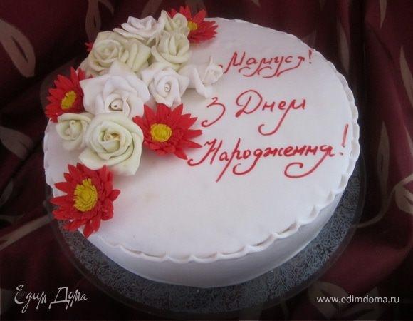 Фото торт для мамы на 55 лет   подборка 015