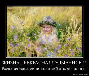 Фото улыбнись жизнь прекрасна   подборка 029