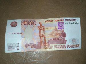 Фото 5000 тысяч рублей 022