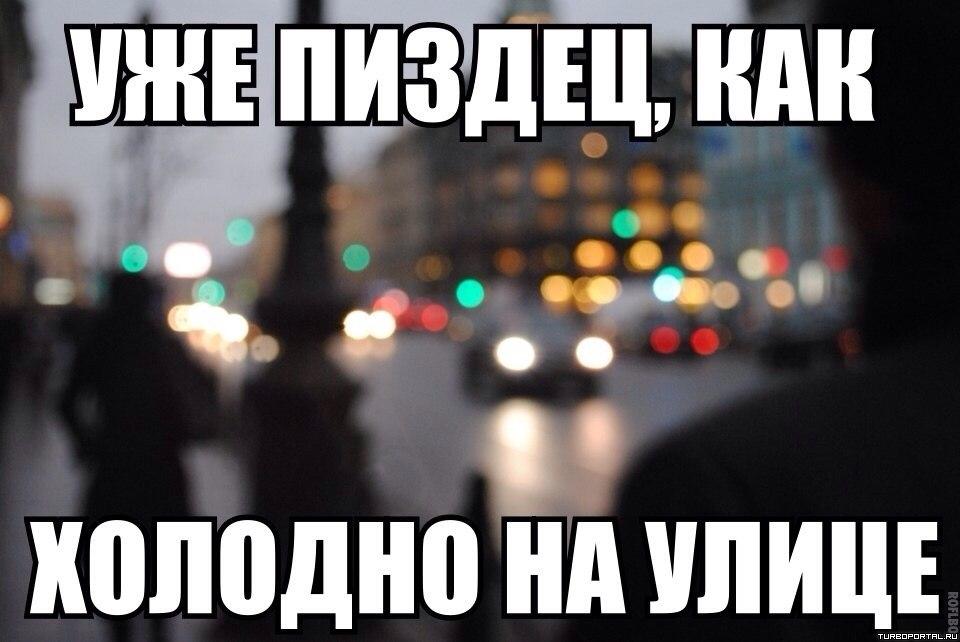 Казанская божья, прикольные картинки холодно бл.ть