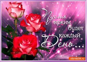 Хорошего настроения розы картинки и открытки020