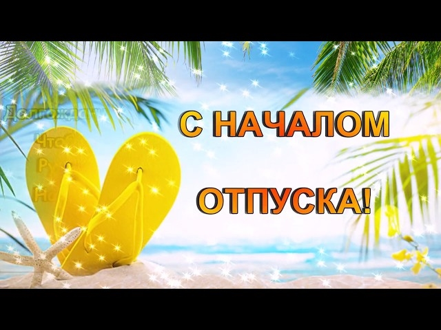 Уголок, открытка ура отпуск поздравляю