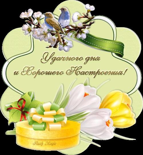 Ручной, открытки хорошего дня и удачи во всем
