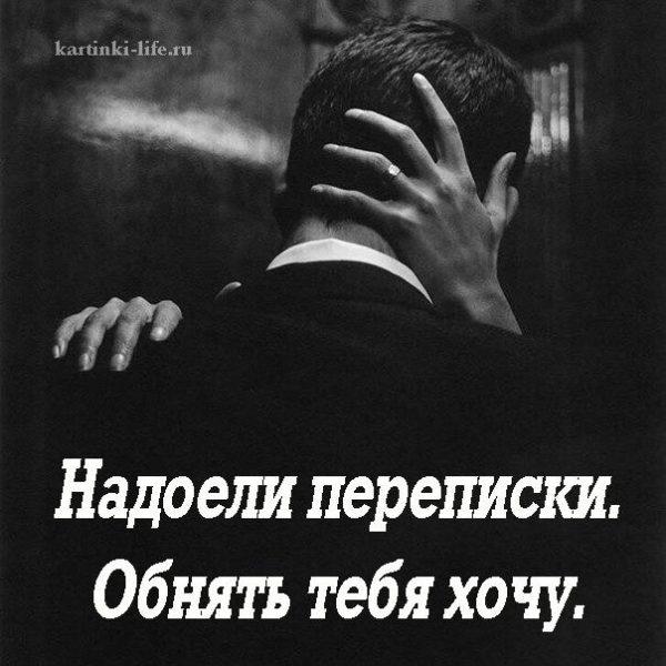 Картинка я хочу тебя увидеть и обнять