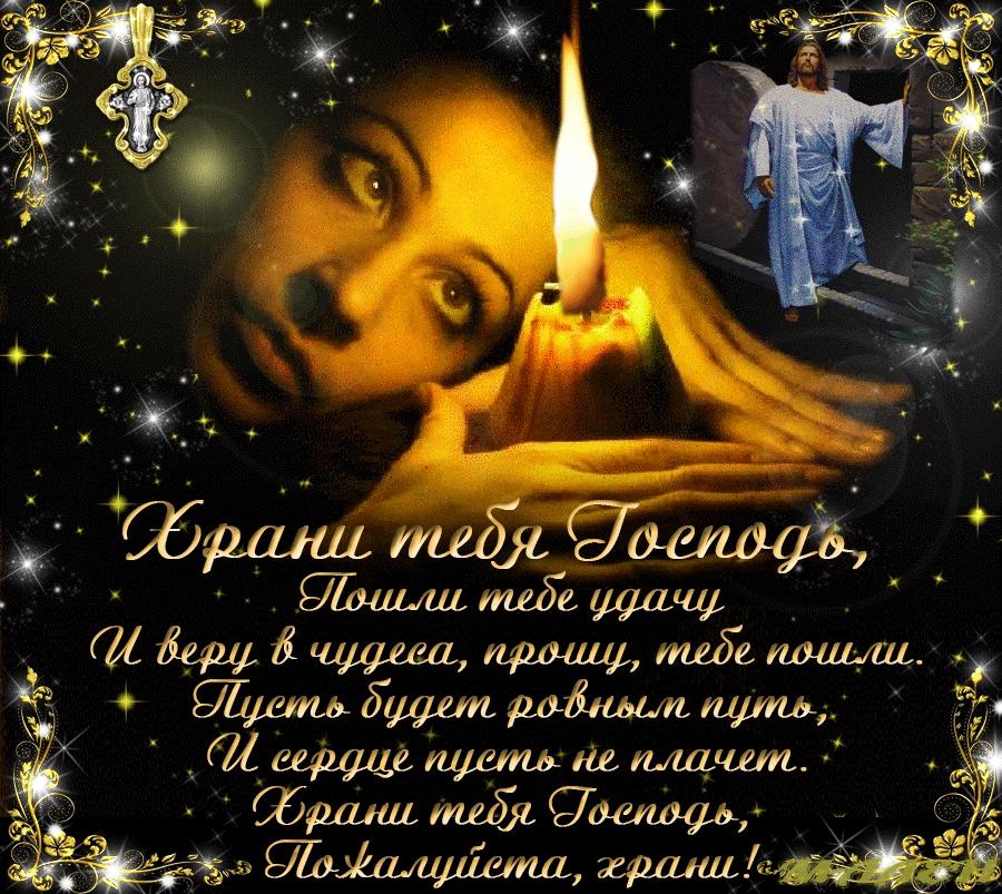 Молитвы пожелания на открытках, поздравление рисунок смешное