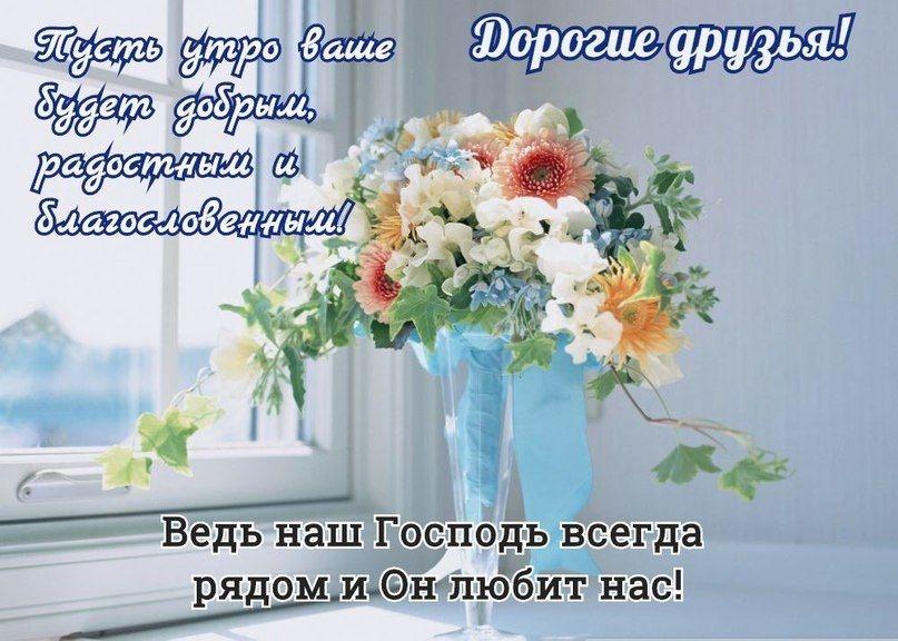 Православная открытка с добрым утром и хорошего дня, поздравляем победой мая