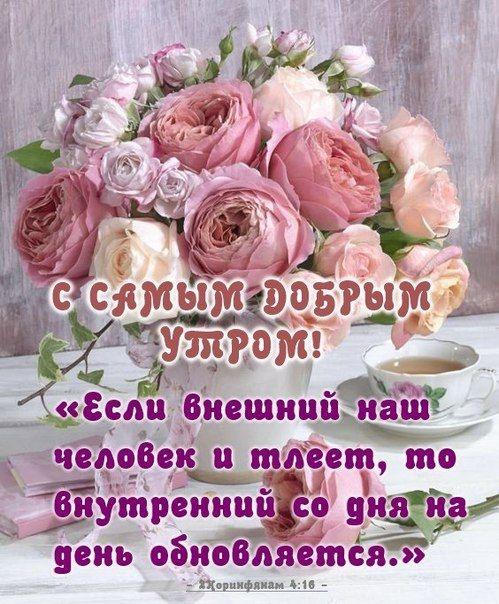 Православная открытка с добрым утром и хорошего дня, для