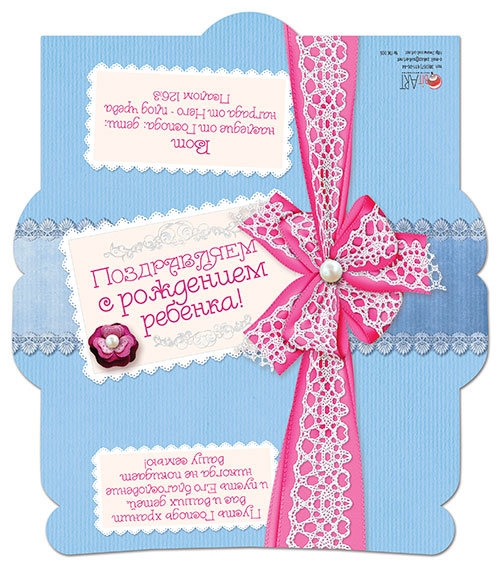 Открытка для денег с новорожденным распечатать