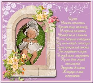 Христианские открытки с рождением ребенка024