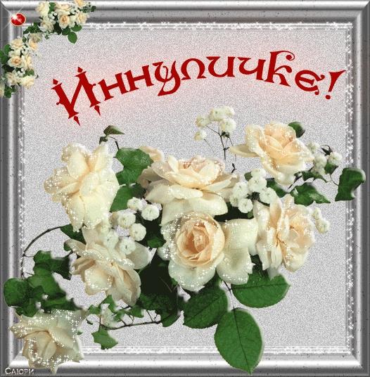 Цветы для Инны картинки и открытки001