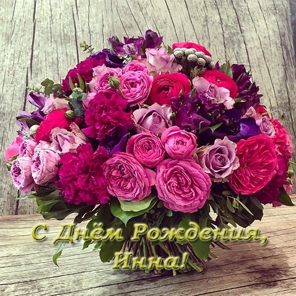 Цветы для Инны картинки и открытки002