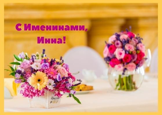 Цветы для Инны картинки и открытки003